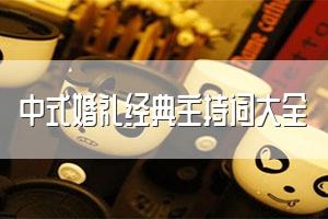 中式婚礼经典主持词大全